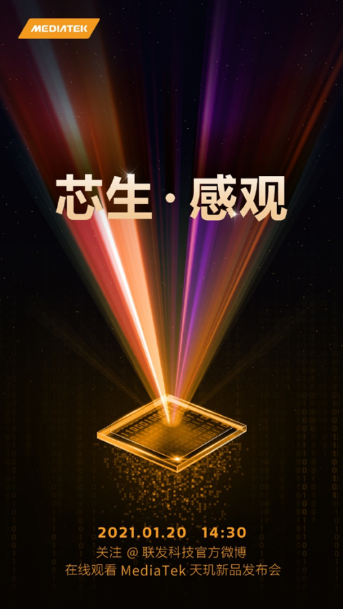 联发科天玑再度升级, 6nm 高性能芯片1100 系列即将问市0