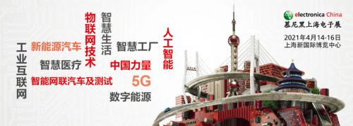 2021慕尼黑上海电子展全面升级丨预登记火热进行中!0