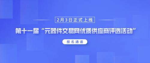 """第十一届""""元器件交易网优质供应商评选活动""""报名通道将于2月3日正式上线0"""