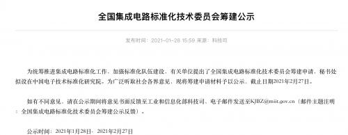 中国首个集成电路标准化组织来了!海思等90家企业参与!0