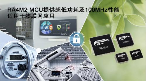 瑞萨电子推出Arm Cortex MCU产品家族全新RA4M2 MCU产品群,扩展在低功耗工业与物联网应用中的覆盖范围0