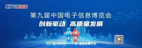 第九届中国电子信息博览会(CITE2021)0