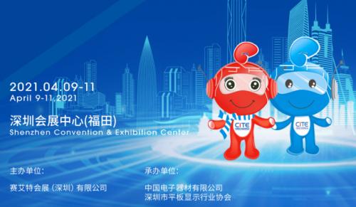 CITE2021前瞻:智能网联与自动驾驶吸引全球目光5