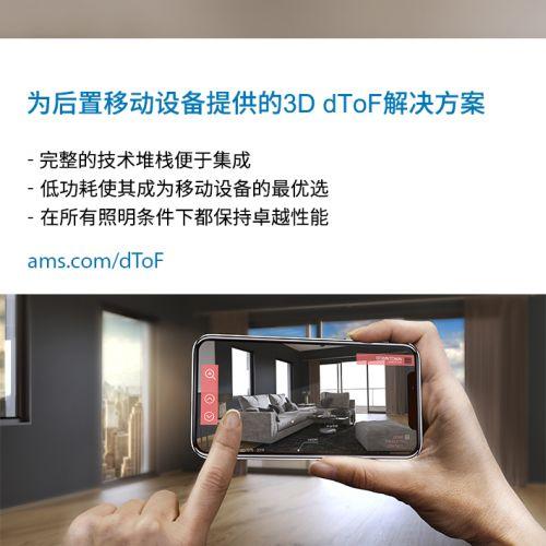 迈斯半导体与ArcSoft合作,展示针对移动设备后置3D dToF传感的整套解决方案
