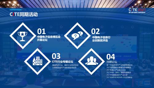 第九届中国电子信息博览会新闻发布会在京举行,引领产业智变4