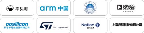 2021慕尼黑上海电子展览会同期论坛大公开!,赶快制定你的参会行程表吧!6
