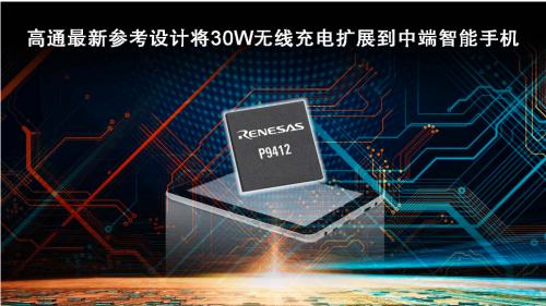 瑞萨电子携手高通加速无线充电在主流智能手机中的应用1